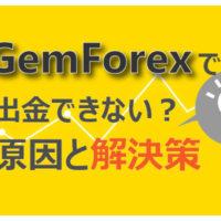 GemForexで出金できない?原因と解決策のアイキャッチ画像