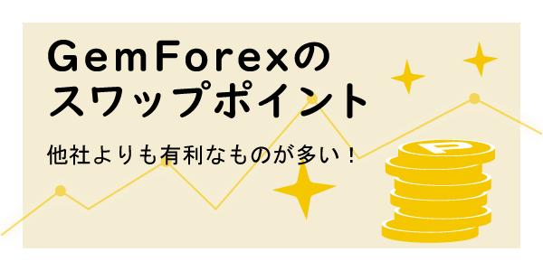 GemForexのスワップポイントのアイキャッチ画像
