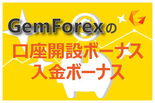 GemForexの口座開設ボーナスと入金ボーナスのアイキャッチ画像