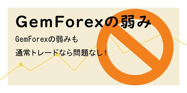 GemForexの弱みのアイキャッチ画像