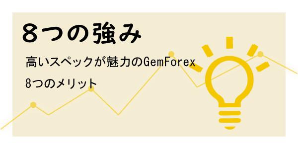 GemForexの強みのアイキャッチ画像