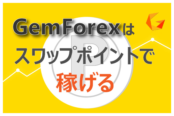 GemForexはスワップポイントで稼げるのアイキャッチ画像