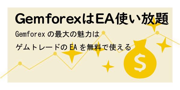 GemforexのEAの使い放題と特徴のアイキャッチ画像