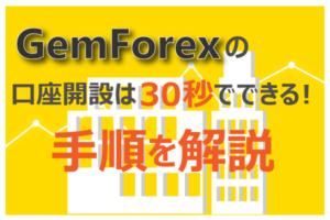 GemForexで口座開設は30秒でできる!その手順を解説のアイキャッチ画像